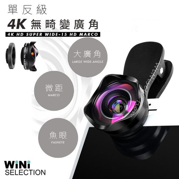 4K 高清單反級鏡頭 2018新款 單眼級無變形 0.6X廣角+15X微距 無暗角 保固 [ WiNi ]