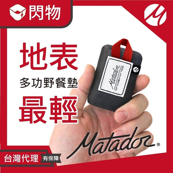 Matador Mini Pocket Blanket 迷你口袋型野餐墊