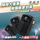 【限時優惠】凌視界FH-007 32G 警用密錄器 連續8H錄影 高畫質 1296P 移動偵測 自動紅外線夜視