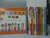 【書寶二手書T5/少年童書_LRB】平均數_分數是分出來的_奇妙的三角形等_共19本合售