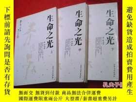 二手書博民逛書店罕見生命之光【上.中.下】Y25944 夏衍著 大衆文藝出版社