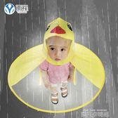飛碟雨衣小孩小黃鴨斗篷雨衣寶寶抖音兒童雨衣男童女童幼兒園網紅 依凡卡時尚