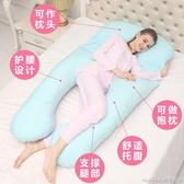 可寶 孕婦枕頭護腰側睡枕 多功能u型枕孕婦睡枕側臥睡覺抱枕QM 美芭