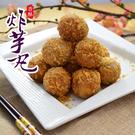 【大口市集】大甲純手作香酥蛋黃芋丸(15顆/約450g/盒)