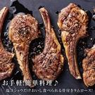【超值免運】澳洲帶骨小羊排5包組(100...