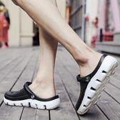 男士洞洞鞋夏季情侶涼鞋增高厚底防滑沙灘鞋大碼包頭潮牌黑色拖鞋 滿1元88折限時爆殺