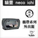 necoichi貓壹[外出便利寵物籠,黑格色]