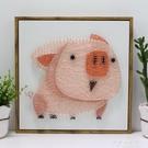 掛畫 希風弦絲畫diy手工制作材料包動物豬創意裝飾釘子繞線畫北歐紗線 果果輕時尚NMS