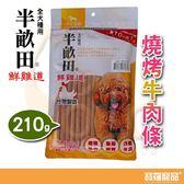 半畝田 燒烤牛肉條-210g【寶羅寵品】