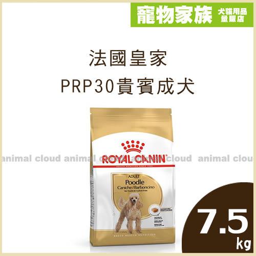 寵物家族-【活動促銷】法國皇家PRP30貴賓成犬7.5kg