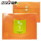 HFPWP 橘色PP橫式附繩立體歐風文件袋 環保材質 板厚0.18mm台灣製 CEL218-ORG