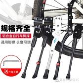 停車架自行車腳撐兒童山地車通用停車支架支撐腳單車腳架側梯子配件大全 快速出貨