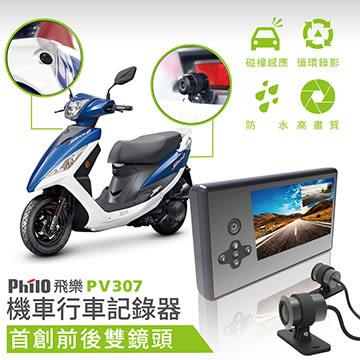 【飛樂 Philo】 PV307 機車版前後雙鏡頭防水行車紀錄器 送 16G高速記憶卡