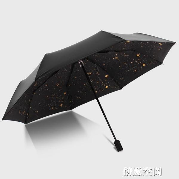 小清新輕便摺疊傘黑膠太陽傘晴雨傘遮陽傘防曬防紫外線創意女洋傘 創意空間 NMS