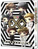 《我愛EXO》 來自未知星系的超魅力新星