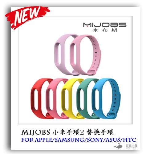 【米布斯淺色新登場】MIJOBS MI 小米手環2 智慧手環 替換腕帶 iPhone 7 6s 6 Plus A9 ZenFone 2 Z5 JY