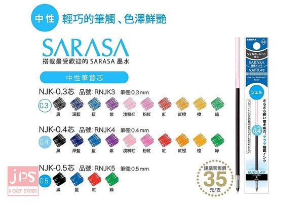 ZEBRA 斑馬 Prefill 替芯 SARASA 中性筆芯 (0.3mm)