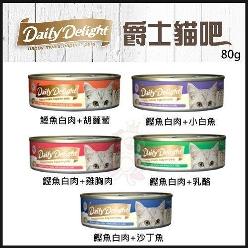 『寵喵樂旗艦店』【24罐組/箱】Daily Delight 《爵士貓吧 機能化毛餐》主食罐80克(5種口味)