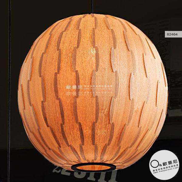 吊燈★木藝生活 Ø40cm木製橢圓燈籠造型 單燈✦燈具燈飾專業首選✦歐曼尼✦