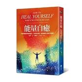 能量自癒(3個步驟啟動身體的自癒力找出真正病源恢復健