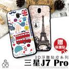 人氣商品★贈貼 三星 J7 Pro J730 *5.5吋 手機殼 立體浮雕 彩繪軟殼 保護套 超人 隊長 耐摔 保護殼