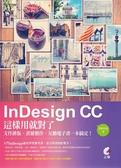 (二手書)InDesign CC這樣用就對了- 文件排版、書冊製作、互動電子書一本搞定