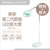 【Mistral美寧】第二代節能LED放大燈-8061