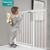 Babysafe嬰兒童安全門欄寶寶樓梯口防護欄寵物圍欄狗柵欄桿隔離門 NMS漾美眉韓衣