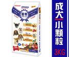 【藍帶高級狗食 - 第2包8折】成犬【小顆粒】.牛肉蔬果3KG