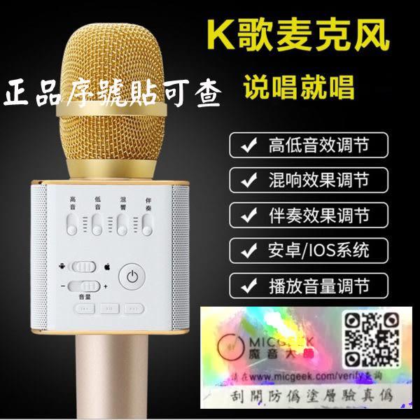 【Love Shop】魔音大師 正品公司貨 Q9 無線麥克風 進口機芯 掌上KTV 手機K歌 超越K068I/Q7