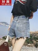 高腰韓版學生毛邊寬鬆大碼a字復古闊腿熱褲  伊莎公主