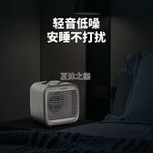 空調扇USB小風扇家用迷你冷風機學生宿舍桌面水冷風扇電風扇 快速出貨