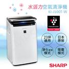 送!聲寶電暖器HX-FB06P【夏普SHARP】日本原裝水活力空氣清淨機 KI-J100T-W