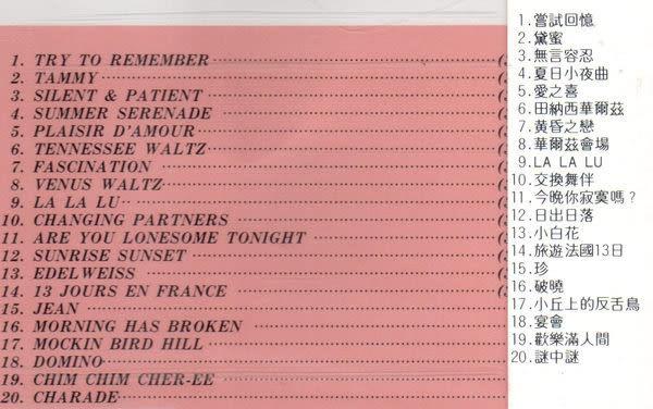 國際標準舞曲 2  華爾滋  CD  (購潮8)