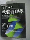 【書寶二手書T3/大學商學_ZHC】溫伯格的軟體管理學-第一級評量_傑拉爾德.溫伯格