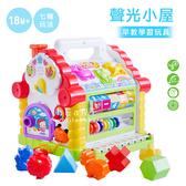 趣味小屋聲光學習玩具 兒童音樂玩具 幼兒玩具 益智玩具 電子琴玩具