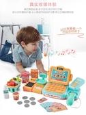 兒童超市收銀機玩具寶寶3-6歲過家家玩具 全館免運