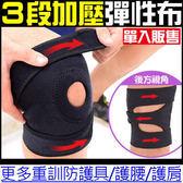 三段加壓可調式護膝蓋開孔護腿護膝綁帶束帶運動防護具棒球另售健身手套束腰帶護腳護踝護肩