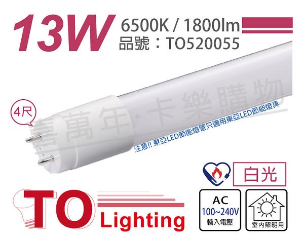 TOA東亞 LTU009V-13AAD/GT LED T8 13W 4呎 6500K 白光 全電壓 節能日光燈管 塑膠管_TO520055