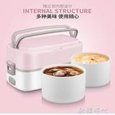 拾樂電熱飯盒可插電加熱自動保溫上班族帶飯便當盒蒸煮熱飯鍋神器 歐韓時代