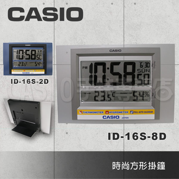 CASIO 手錶專賣店CASIO 卡西歐 掛鐘 ID-16S-8DF (ID-16) 銀色 電子式掛鐘 溫度顯示 溼度顯示