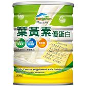 博能生機葉黃素優蛋白補養配方(800公克/罐)