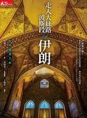 (二手書)走入大絲路波斯段:伊朗世界遺產紀行