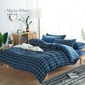 《DUYAN 竹漾》舒柔棉加大四件式涼被床包組-格陵藍