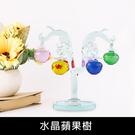 【促銷】珠友 SC-52123 水晶蘋果樹/水晶擺飾/桌面擺飾