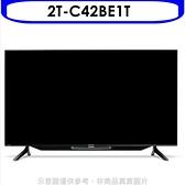 《結帳打85折》SHARP夏普【2T-C42BE1T】(含運無安裝)42吋電視回函贈