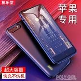 蘋果背夾充電寶iphone7電池6s背夾式7plus專用X大容量夾背8p超薄手機殼一體無線沖便攜背 polygirl