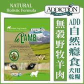 *KING WANG*【含運】Addiction自然癮食《野牧羊肉》犬糧-9kg