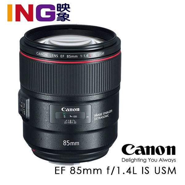【映象攝影】平行輸入 CANON EF 85mm F1.4 L IS USM 保固一年