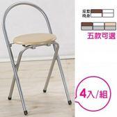 《C&B》好易收圓形便利折疊椅(一組四入)-銀管木紋座墊